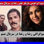 بازیگر نقش رعنا در سریال مینو کیست؟ + عکس جنجالی شیوا ابراهیمی