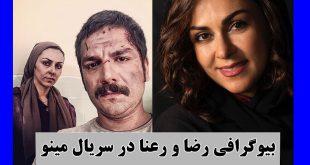 بازیگر نقش رعنا در سریال مینو + عکس شخصی و همسر شیوا ابراهیمی
