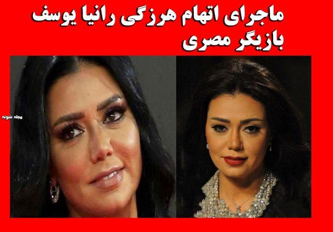 رانیا یوسف بازیگر زن مصری کیست + عکسهای شخصی و اتهام هرزگی