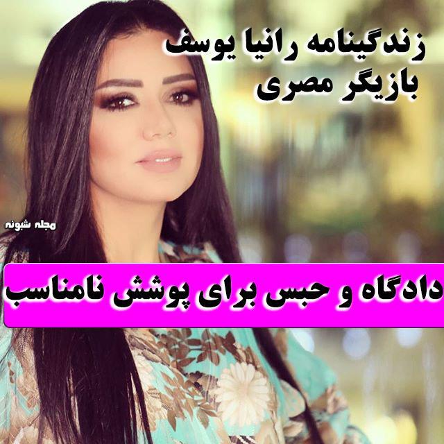 رانیا یوسف بازیگر زن مصری کیست