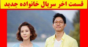 بازیگران سریال کره ای خانواده جدید + عکس و اینستاگرام بازیگران