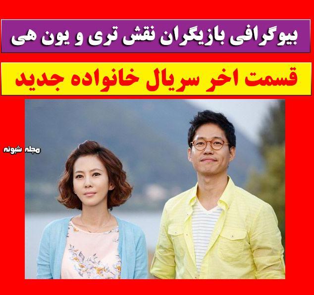 بیوگرافی بازیگران سریال کره ای خانواده جدید  عکس و اینستاگرام بازیگران