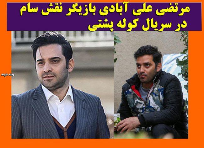بازیگران سریال کوله پشتی ساخته پیام صابری +عکس ها و زمان پخش