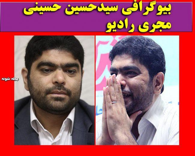 سیدحسین حسینی مجری پیك بامدادی کیست