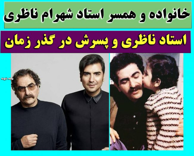 بیوگرافی شهرام ناظری شوالیه آواز و همسرش