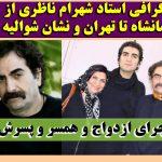 بیوگرافی شهرام ناظری شوالیه آواز و همسرش + عکس همسر و فرزند