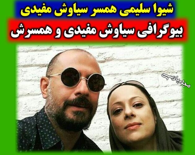 سیاوش مفیدی بازیگر و همسرش شیوا سلیمی