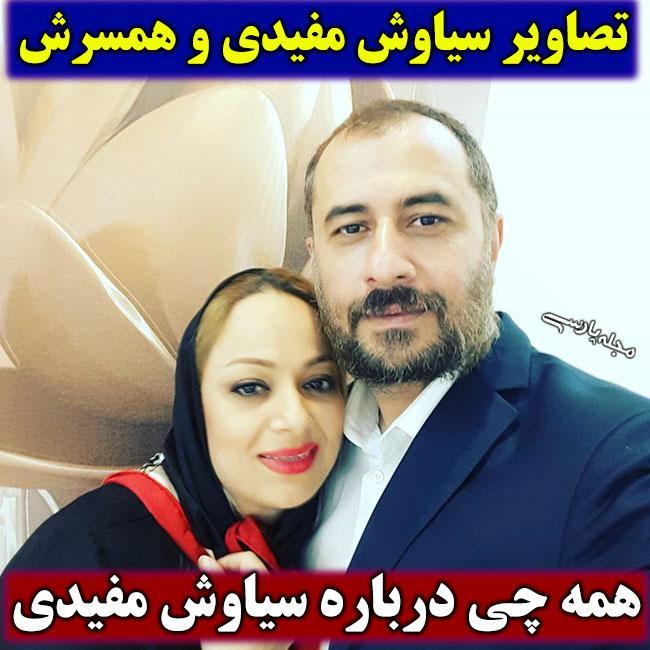 سیاوش مفیدی بازیگر | بیوگرافی و عکسهای سياوش مفيدي و همسرش شیوا سلیمی