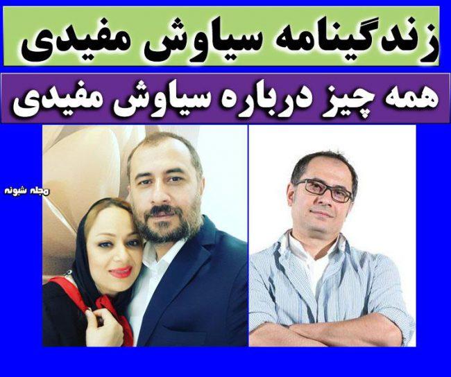 بیوگرافی سیاوش مفیدی و شیوا سلیمی + عکس شخصی و بیوگرافی همسرش