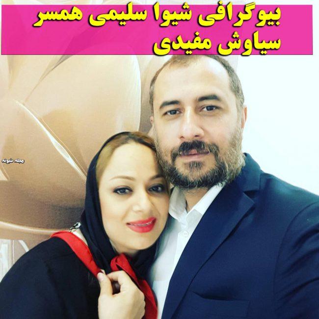 بیوگرافی و عکسهای شیوا سلیمی همسر سیاوش مفیدی