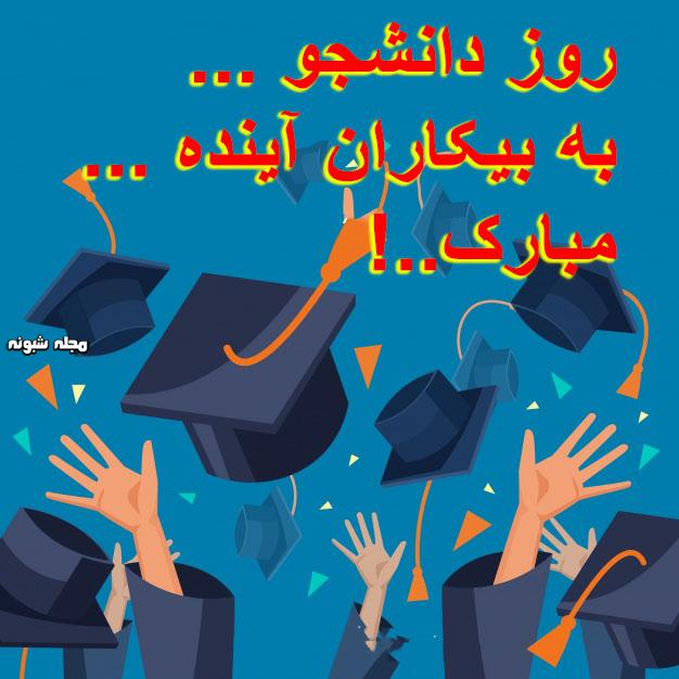 عکس نوشته روز دانشجو و متن تبریک روز دانشجو