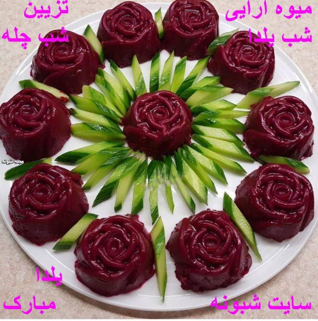 تزئینات شب یلدا + مدل های تزئین میوه آرایی شب یلدا