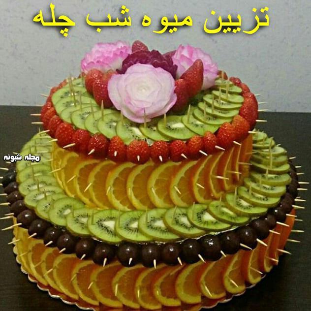 تزئینات شب یلدا + مدل های تزئین میوه آرایی یلدایی
