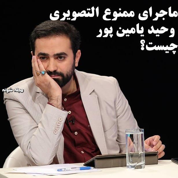 بیوگرافی وحید یامین پور مجری سیاسی