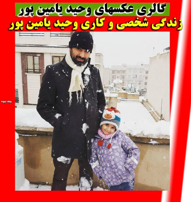 بیوگرافی وحید یامین پور مجری و همسرش