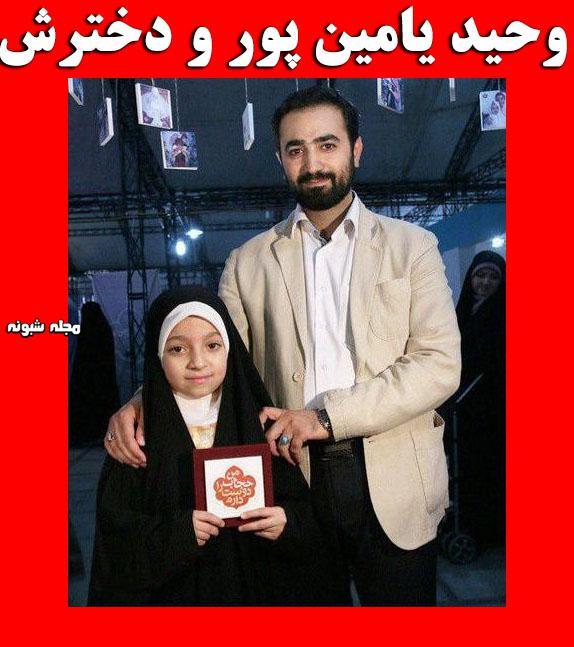 بیوگرافی وحید یامین پور مجری و همسرش و دخترش