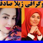 بیوگرافی ژیلا صادقی مجری و محسن رجبی همسرش + اینستاگرام و نحوه ازدواج