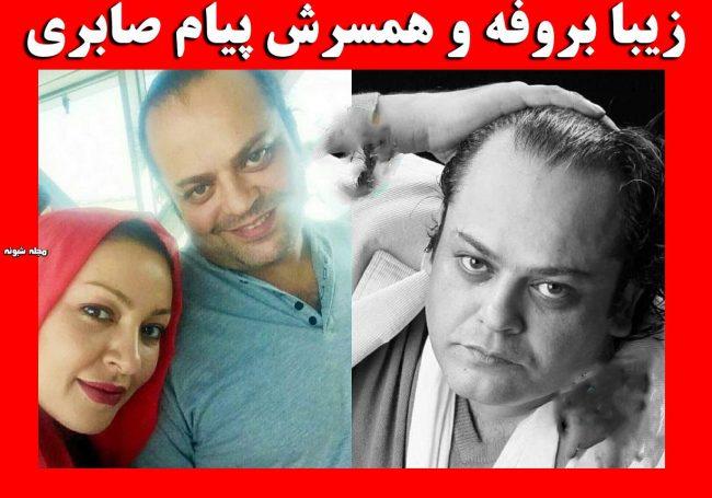 بیوگرافی زیبا بروفه و پیام صابری همسرش + عکس پسر و درگذشت همسر