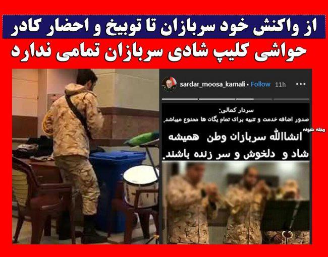 توبیخ و احضار نیروی کادری در فیلم شادی سربازان