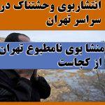 بوی نامطبوع در تهران علت بوی تعفن در پایتخت چیست؟ + تشکیل کمیته بحران