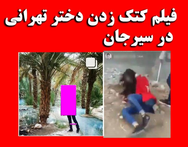 پسر سیرجانی و فیلم کتک زدن دختر تهرانی