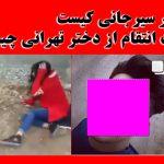 پسر سیرجانی و فیلم کتک زدن دختر تهرانی + عکس و علت کتک زدن