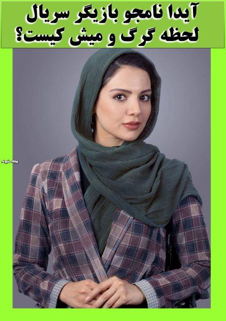 بیوگرافی آیدا نامجو بازیگر + عکس بازیگر سریال لحظه گرگ و میش