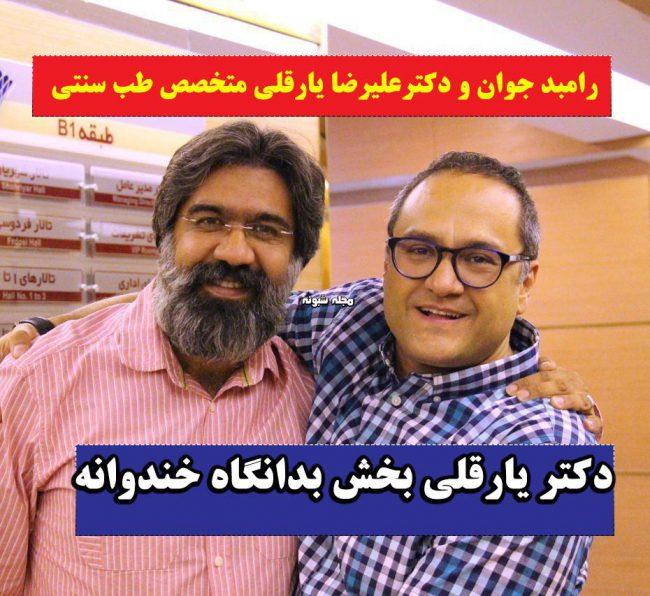 بیوگرافی دکتر علیرضا یارقلی متخصص طب سنتی + آدرس مطب و عکس شخصی