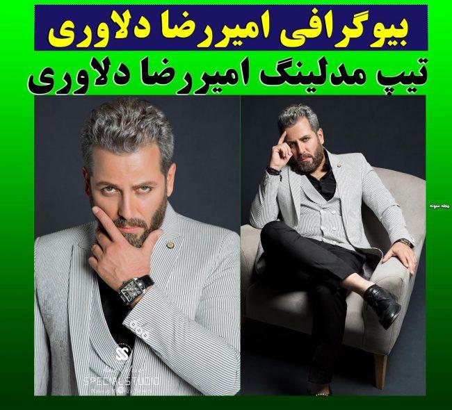 بیوگرافی امیررضا دلاوری بازیگر و همسرش الهام مرادی