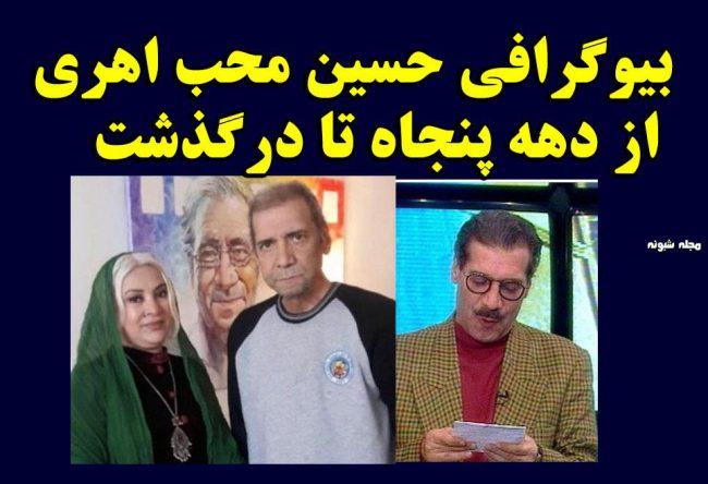 درگذشت حسین محب اهری بازیگر و مراسم تشییع + عکس فرزندان