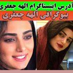 بیوگرافی الهه جعفری و همسرش + عکس ها و اینستاگرام الهه جعفري
