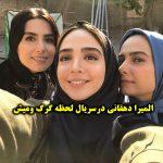 بیوگرافی المیرا دهقانی بازیگر + عکس خانواده المیرا دهقانی