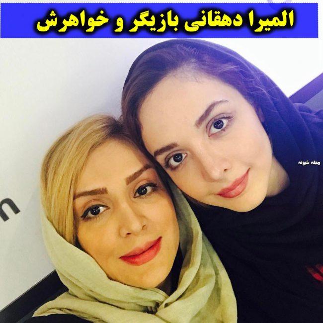 بیوگرافی المیرا دهقانی بازیگر + عکس خانواده و شخصی در اینستاگرام