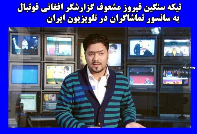 بیوگرافی فیروز مشعوف گزارشگر افغانی