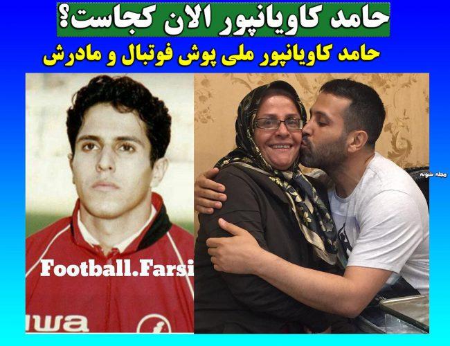 بیوگرافی حامد کاویانپور فوتبالیست و همسرش