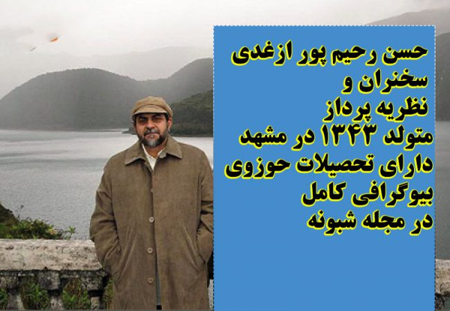 بیوگرافی حسن رحیم پور ازغدی سخنران + تحصیلات و زندگی شخصی