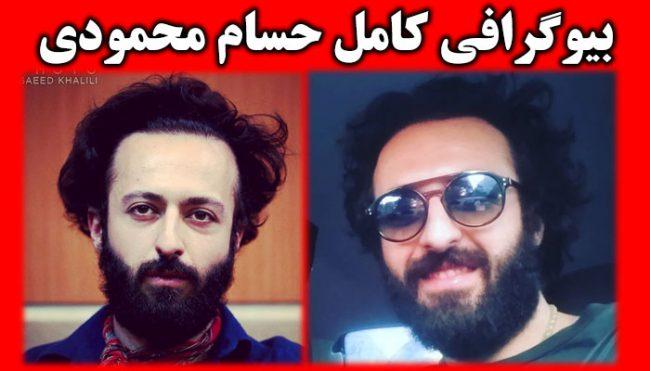 بیوگرافی حسام محمودی بازیگر + اینستاگرام و ازدواج حسام محمودی