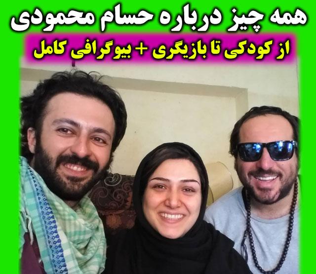 بیوگرافی حسام محمودی و همسرش + اینستاگرام و ازدواج حسام محمودي