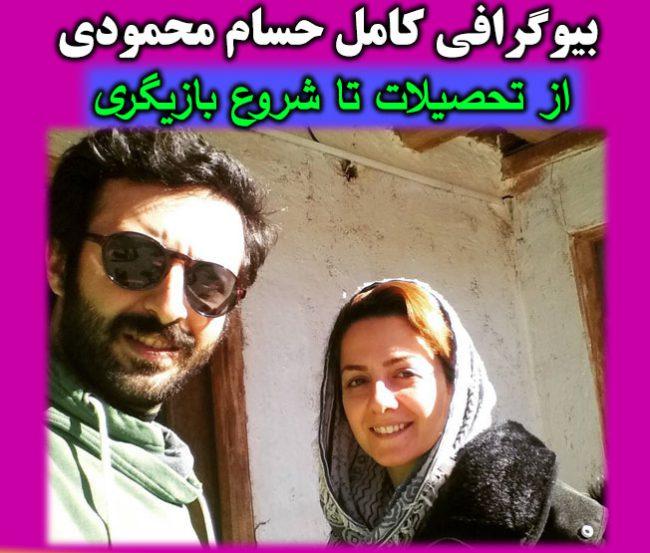 بیوگرافی حسام محمودی و همسرش + اینستاگرام و ازدواج حسام محمودی