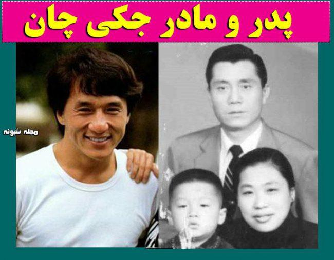 بیوگرافی جکی چان و همسر بازیگرش + عکس دختر و پسر و رابطه عاشقانه