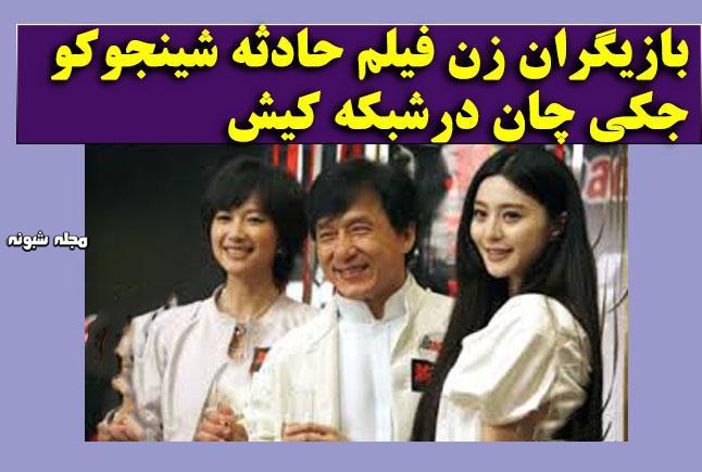 جکی چان حادثه شینجوکو + فیلم حادثه شینجوکو جکی چان در شبکه کیش