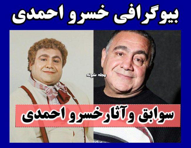 بیوگرافی خسرو احمدی و علی احمدی پسرش + عکس همسر و پسرانش