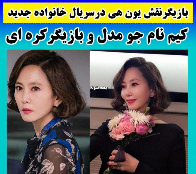 بیوگرافی کیم نام جو بازیگر نقش یون هی در سریال خانواده جدید