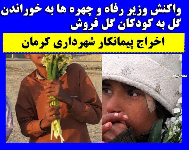 فیلم خوراندن گل به کودکان گل فروش توسط پیمانکار شهرداری
