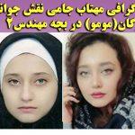 بیوگرافی مهتاب جامی بازیگر جوانی مژگان در بچه مهندس 2 + عکس شخصی