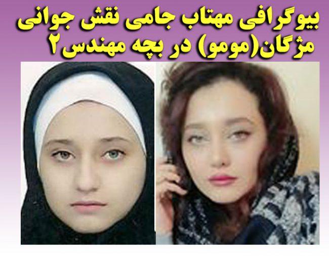 بیوگرافی مهتاب جامی بازیگر جوانی مژگان در بچه مهندس 2