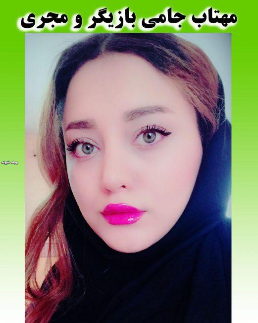 عکس های شخصی و بدون حجاب مهتاب جامی بازیگر جوانی مومو در بچه مهندس
