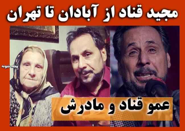 بیوگرافی مجید قناد و عکس های عموقناد + عکس دختر و پسران دوقلو