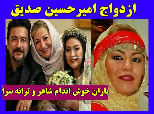 زدواج امیرحسین صدیق و باران خوش اندام ترانه سرا و شاعر + تصاویر ازدواج و عقد