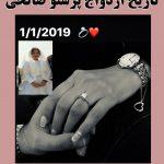 ازدواج پرستو صالحی در شب سال نو میلادی + همسر پرستو صالحی کیست
